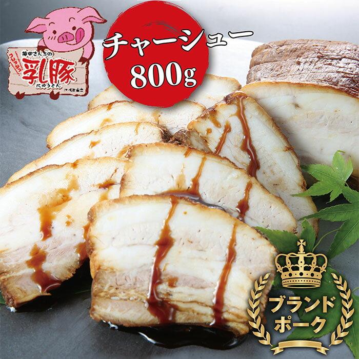 乳豚 チャーシュー800g
