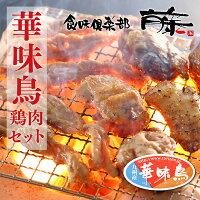 【ふるさと納税】華味鳥の鶏肉セット