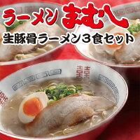 【ふるさと納税】幻の濃厚ラーメンまむし「生スープ豚骨ラーメン」3食セット