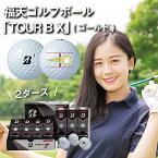 【ふるさと納税】F21-55-02 「福天ゴールドVer」ゴルフボール(TOUR B X)2ダース