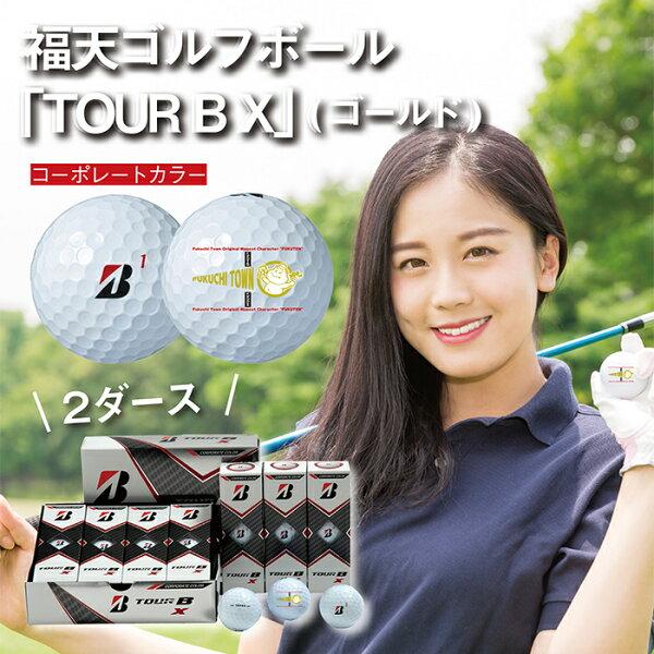 ふるさと納税 G18-54「福天ゴールドver.(コーポレート)」ゴルフボール(TOURBX)2ダース