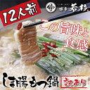 【ふるさと納税】F61-11 シマ腸もつ計1.2kg懇親の大容量!!博多若杉 【訳あり】しま腸牛もつ鍋12人前