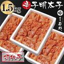 【ふるさと納税】F61-15 どどんと大容量!!博多若杉 【訳あり】辛子明太子(切れ子)1.5kg