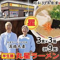 【ふるさと納税】丸星ラーメン(半生麺)9食