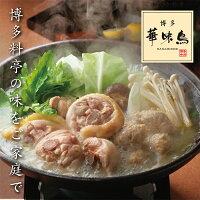 【ふるさと納税】博多華味鳥水たきセット(3〜4人前)