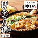 【ふるさと納税】F92-22 やまや 博多もつ鍋(こく味噌味)1〜2人前