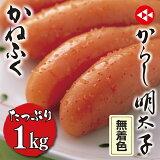 【ふるさと納税】G01-06 かねふく 辛子明太子(特上切・無着色)1kg