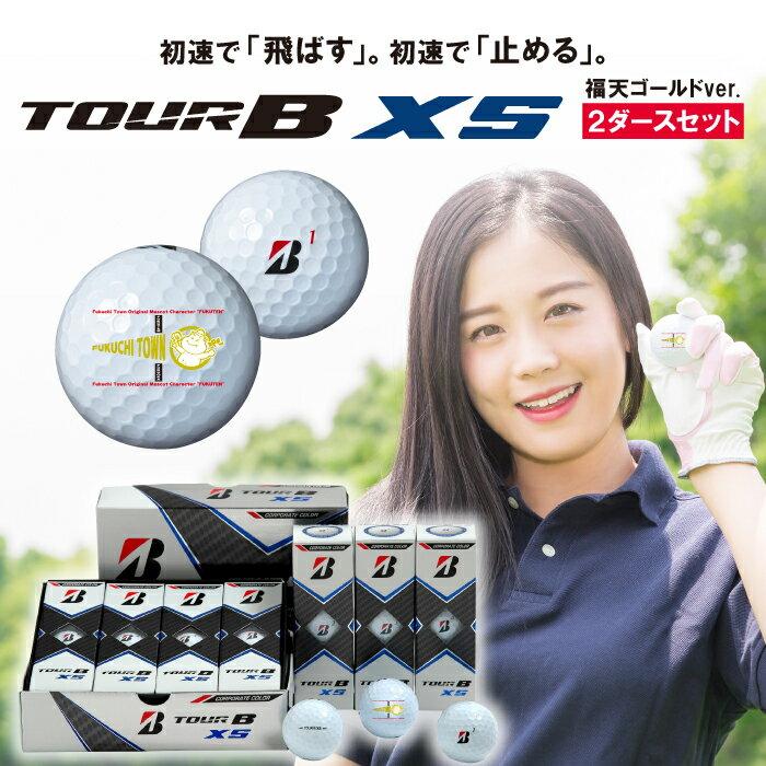 「福天ゴールドver.(コーポレート)」ゴルフボール(TOUR B XS)2ダース