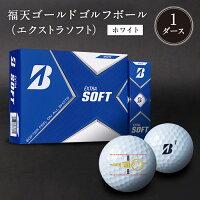 【ふるさと納税】「福天ゴールド」ゴルフボール(エクストラソフト・ホワイト)1ダース