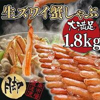 【大感謝祭】旬の味覚本ズワイ蟹しゃぶ脚を大満足のボリューム1.8kgでお届け