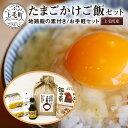 【ふるさと納税】C00201-1 地鶏飯の素付き「たまごかけご飯セット」