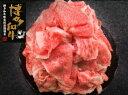 【ふるさと納税】KY2401 博多和牛切落し500g(250...