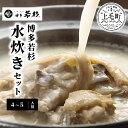 【ふるさと納税】KS05 昭和56年創業 博多若杉水炊きセット(4〜5人前)