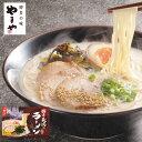 【ふるさと納税】TY1101 やまや 博多長浜ラーメン 5食