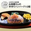 【ふるさと納税】FN0802 お米育ちの錦雲豚 お肉屋さんの手作りハンバーグ10