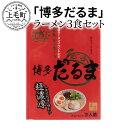 【ふるさと納税】ご当地ラーメン KNS0202 「博多だるま」ラーメン3食セット