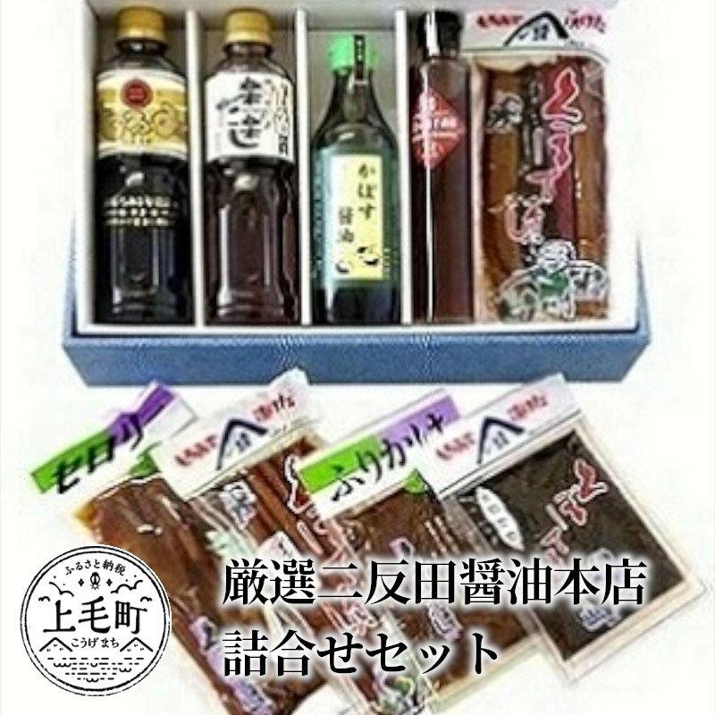 【ふるさと納税】KN0101  叶え屋厳選二反田醤油本店詰合せセット