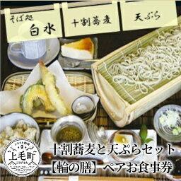 【ふるさと納税】SS0101 そば処白水 十割蕎麦と天ぷらセット【輪の膳】ペアお食事券