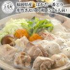 【ふるさと納税】TAR0501 福岡県産 はかた一番どり 水炊きセット 和(5〜6人前)