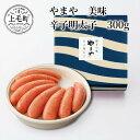 【ふるさと納税】TY0401 博多の味やまや 美味 辛子明太...