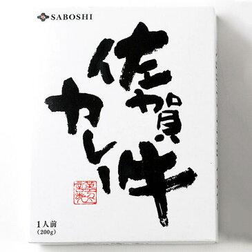 【ふるさと納税】E−034.希少部位使用 佐賀牛カレー満腹セット