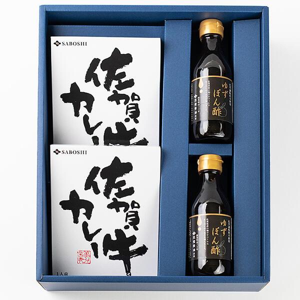 【ふるさと納税】C−069.佐賀牛カレー&ゆずポン酢ギフト
