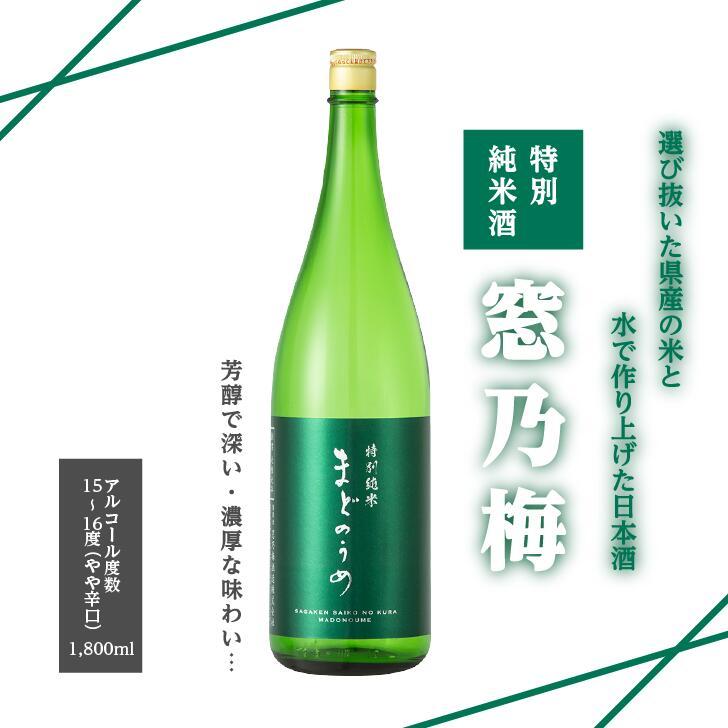 特別純米酒 窓乃梅 1800ml