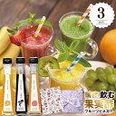 【ふるさと納税】B−101.飲む果実酢 特選 3本 ギフトセ...