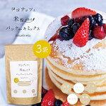 【ふるさと納税】A2−003.米粉グルテンフリーパンケーキミックス3袋