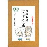 【ふるさと納税】A−084.有機栽培 ごぼう茶