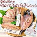 【ふるさと納税】グルメ大賞受賞 唐津 旬の干物 塩干しセット