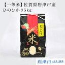 【ふるさと納税】【一等米】佐賀県唐津市産 ひのひかり5Kg