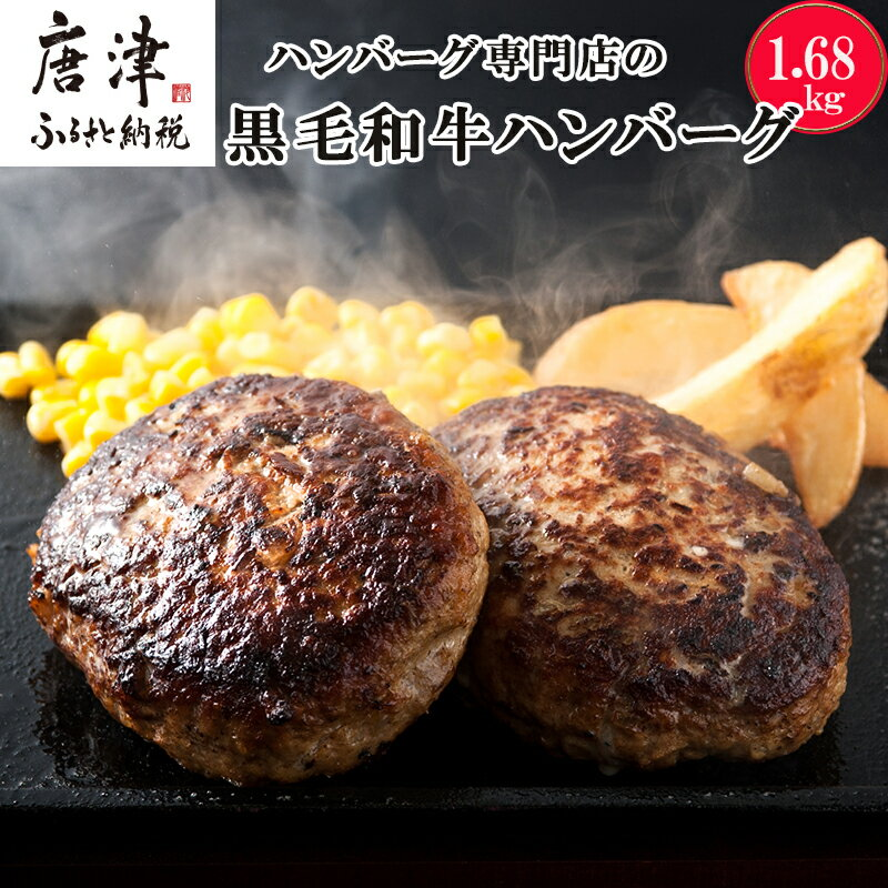 九州産黒毛和牛ハンバーグ12個 140g×12 個別真空