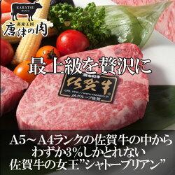 【ふるさと納税】佐賀牛 シャトーブリアン (厚切り)400g 【予約限定】 画像1