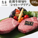 【ふるさと納税】佐賀牛 厚切りシャトーブリアン200g×2(
