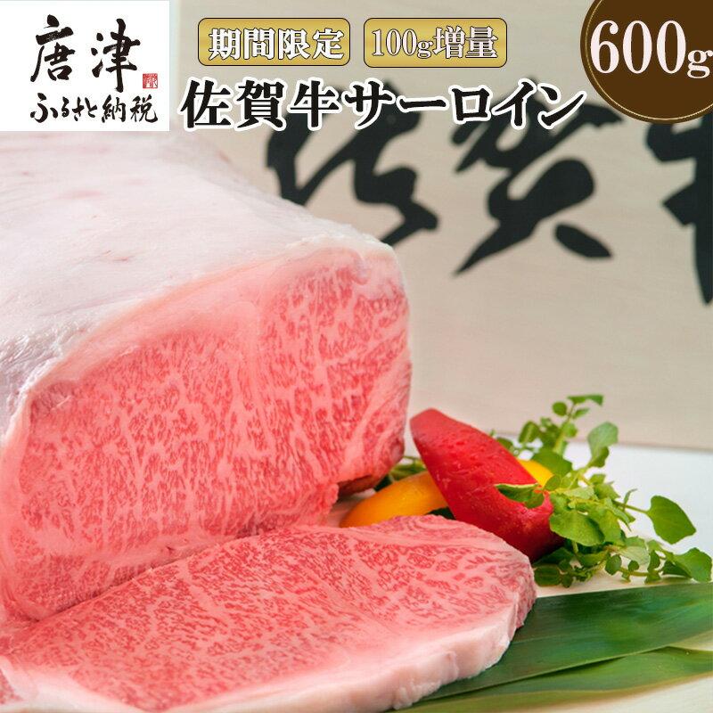 おすすめ16位:佐賀牛サーロイン600g
