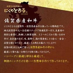 【ふるさと納税】佐賀県産黒毛和牛ハンバーグ12個 140g×12(1.68kg) 黒毛和牛 個別真空【楽天】 画像1