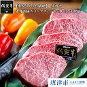 【ふるさと納税】佐賀牛赤身の極みランプステーキ5枚(計500g)