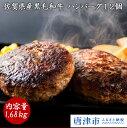 【ふるさと納税】佐賀県産黒毛和牛ハンバーグ12個 140g×...