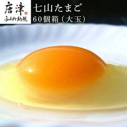 【ふるさと納税】 七山たまご 60個箱(大玉)