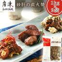 【ふるさと納税】砂肝の直火焼1kg×2袋(合計2kg) おつまみ 鶏肉 レンジで簡単