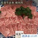 【ふるさと納税】佐賀牛赤身 焼肉用