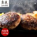 【ふるさと納税】九州産黒毛和牛ハンバーグ12個 140g×1