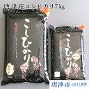 【ふるさと納税】【熟成米】佐賀県唐津産コシヒカリ7kg (5...