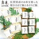 【ふるさと納税】佐賀県産のお米を使った 焼きさばご飯とあさりご飯 各900gのセット 【楽天】