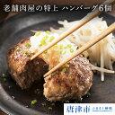 【ふるさと納税】創業60年老舗肉屋の特上ハンバーグ 6個