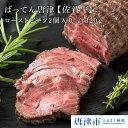 【ふるさと納税】ばってん唐津【佐賀牛】ローストビーフ 2個入...
