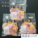 【ふるさと納税】唐津市産 華味鳥もも肉750g×3P