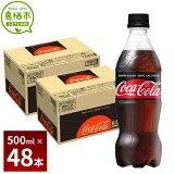 【ふるさと納税】13-10 コカ・コーラゼロシュガー 500mlPET 2ケース