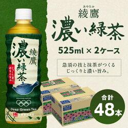 【ふるさと納税】13-18 綾鷹 濃い緑茶 525mlPET 2ケース(48本) お茶 ペットボトル 日本茶 国産 画像1